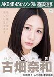 Furuhata Nao 8th SSK