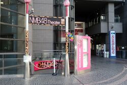 NMB48theater