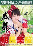 Tomonaga Mio 7th SSK