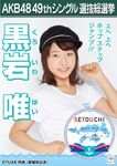 9th SSK Kuroiwa Yui