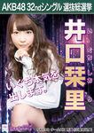 Iguchi Shiori 5th SSK