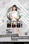Xie FeiFei SSK 2018