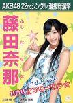 3rd SSK Fujita Nana