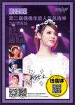 Qian BeiTing SSK 2015