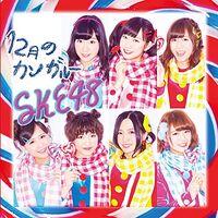 SKE48 - 12gatsu no Kangaroo Reg D