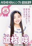 9th SSK Michieda Saki