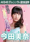Imada Mina 6th SSK