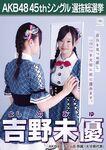 8th SSK Yoshino Miyu