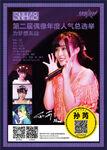 Sun Rui SSK 2015