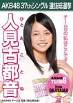 6th SSK Hitomi Kotone