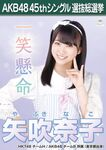 8th SSK Yabuki Nako