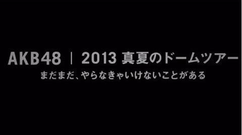 「AKB48 2013真夏のドームツアー ~まだまだ、やらなきゃいけないことがある」ダイジェスト AKB48 公式