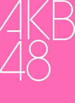 AKB48 공식 로고