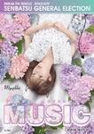 2nd SSK Music