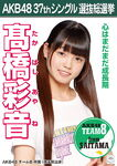 6th SSK Takahashi Ayane