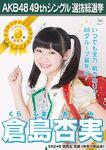 9th SSK Kurashima Ami
