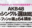 """AKB48 27th Single Senbatsu Sousenkyo """"Fan ga Erabu 64 Giseki"""""""