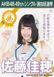 9th SSK Sato Kaho