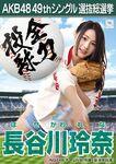 9th SSK Hasegawa Rena