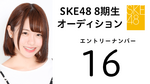 SHOWROOM Sato Kaho 2016