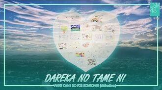 【PV】Dareka no Tame ni ~WHAT CAN I DO FOR SOMEONE?~ (เพื่อใครสักคน) CGM48