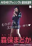 6th SSK Moriyasu Madoka