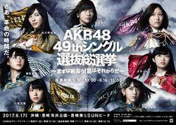 AKB48GROUP 49TH SINGLE SSK