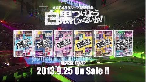 AKB48グループ臨時総会~白黒つけようじゃないか!~ダイジェスト AKB48 公式