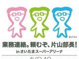 Maeda Atsuko Namida no Sotsugyo Sengen! in Saitama Super Arena ~Gyomu Renraku. Tanomuzo, Katayama Bucho!~