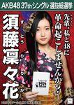 Sutou Ririka 6th SSK