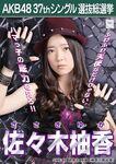 Sasaki Yuka 6th SSK
