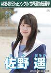 10th SSK Sano Haruka