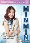 1st SSK Minmin