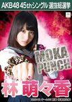8th SSK Hayashi Momoka