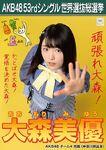 10th SSK Omori Miyuu