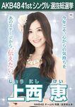 7th SSK Jonishi Kei