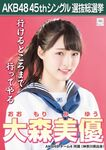 8th SSK Omori Miyuu
