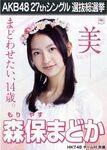 4th SSK Moriyasu Madoka