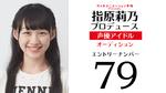 Sashihara Rino Seiyuu Idol Audition Candidate Number 79
