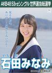 10th SSK Ishida Minami