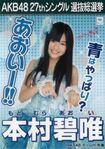 4th SSK Motomura Aoi