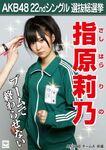 Sashihara Rino 3rd SSK