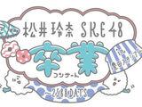 Matsui Rena SKE48 Graduation Concert in Toyota Stadium ~2588 DAYS~