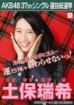 6th SSK Tsuchiyasu Mizuki