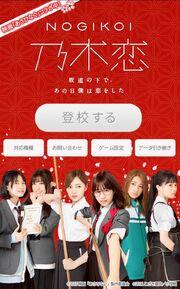 Asahinagu bg main
