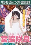 Miyawaki Sakura 5th SSK