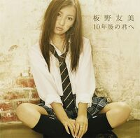 607px-Tomomi Itano - 10nen go no Kimi e (Regular Edition)