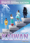 2nd SSK Kaiwan