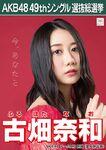 9th SSK Furuhata Nao