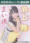 Fuchigami Mai 8th SSK